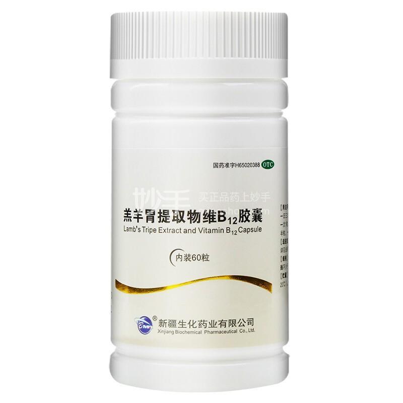 新疆生化 羔羊胃提取物维B12胶囊 60粒