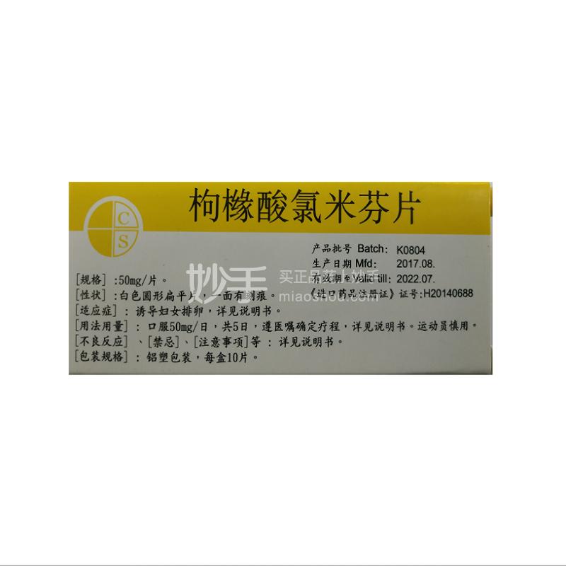 法地兰 枸橼酸氯米芬片 50mg*10片