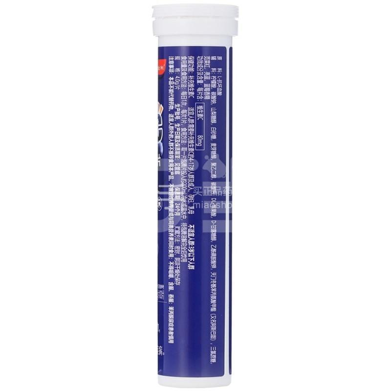 麦鑫利 维生素C泡腾片(蓝莓味) 80克(4.0 g*20片)