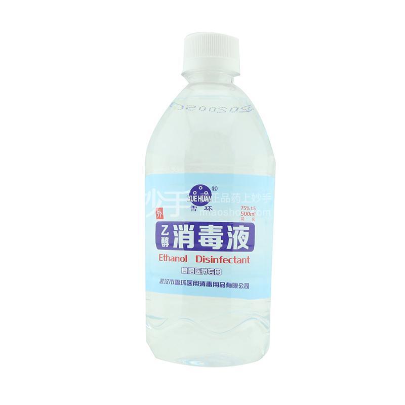 雪环 乙醇消毒液 75%*500ml