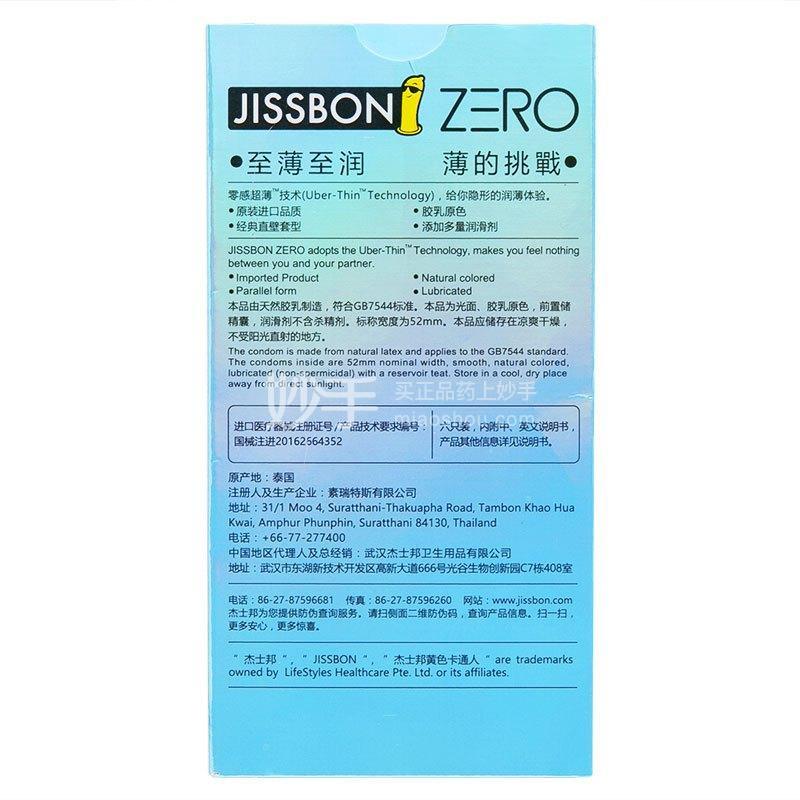 (杰士邦)天然胶乳橡胶避孕套(零感至薄至润)  6只