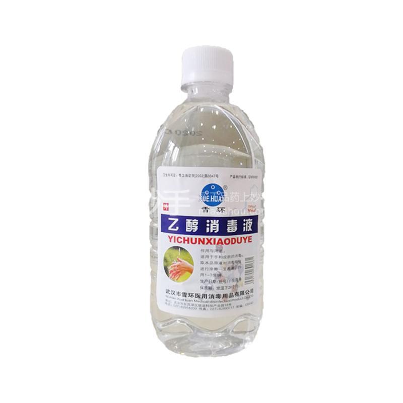 【线上禁止销售】惠昌 75%乙醇消毒液 500ml
