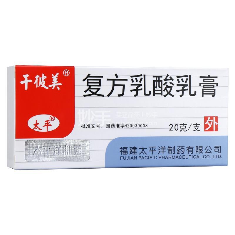 复方乳酸乳膏