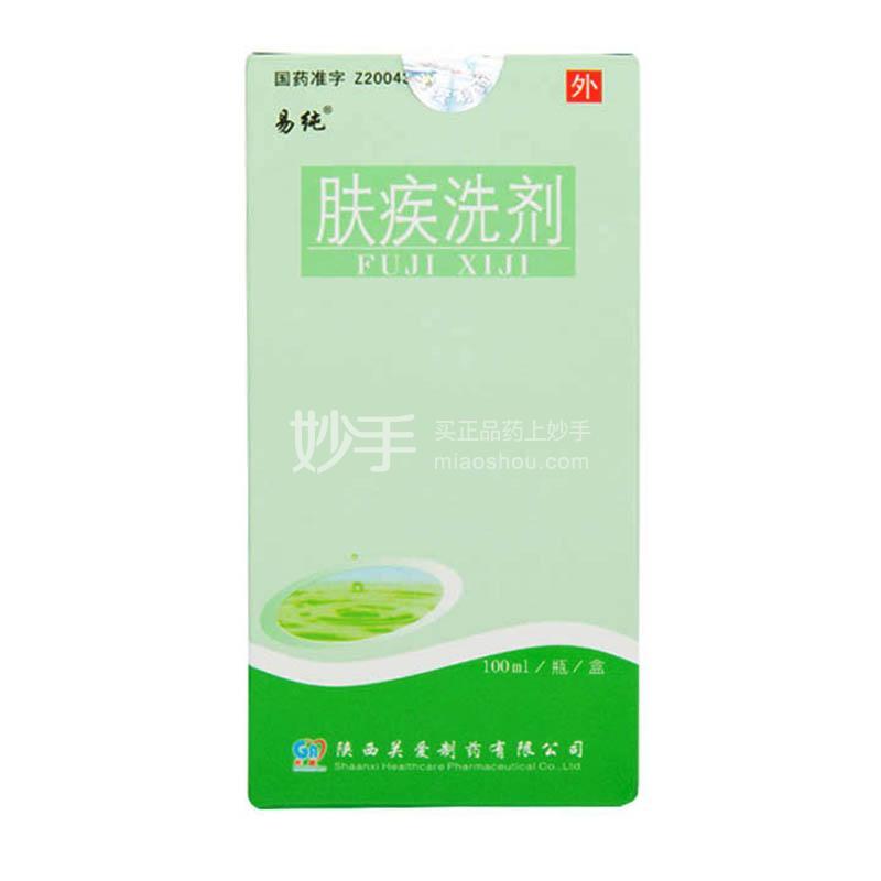 【易纯】肤疾洗剂 100ml+8.3g(雄黄)