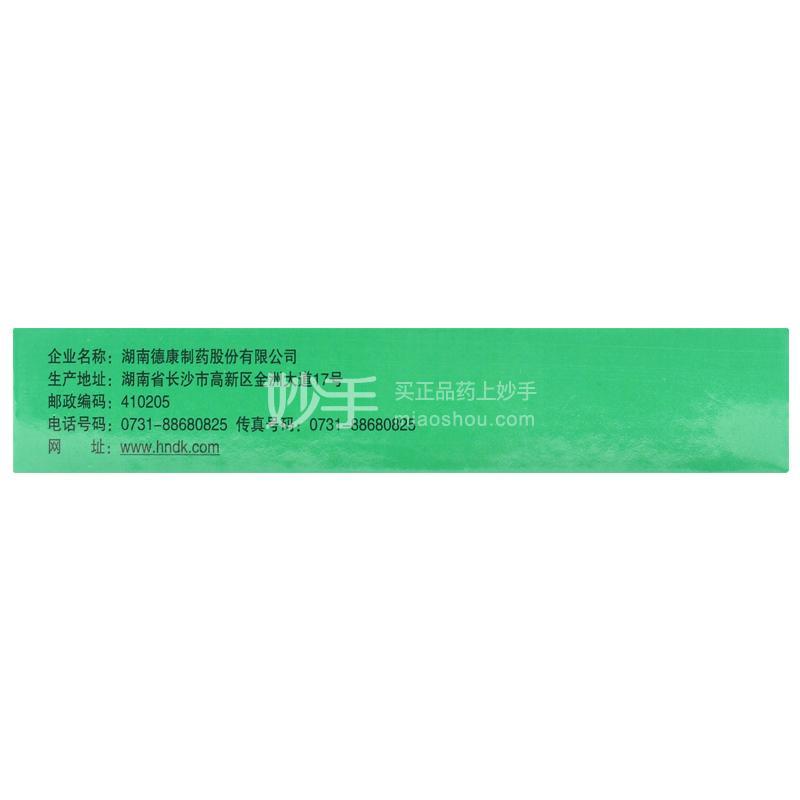 德康 新生化片 0.85g*24片