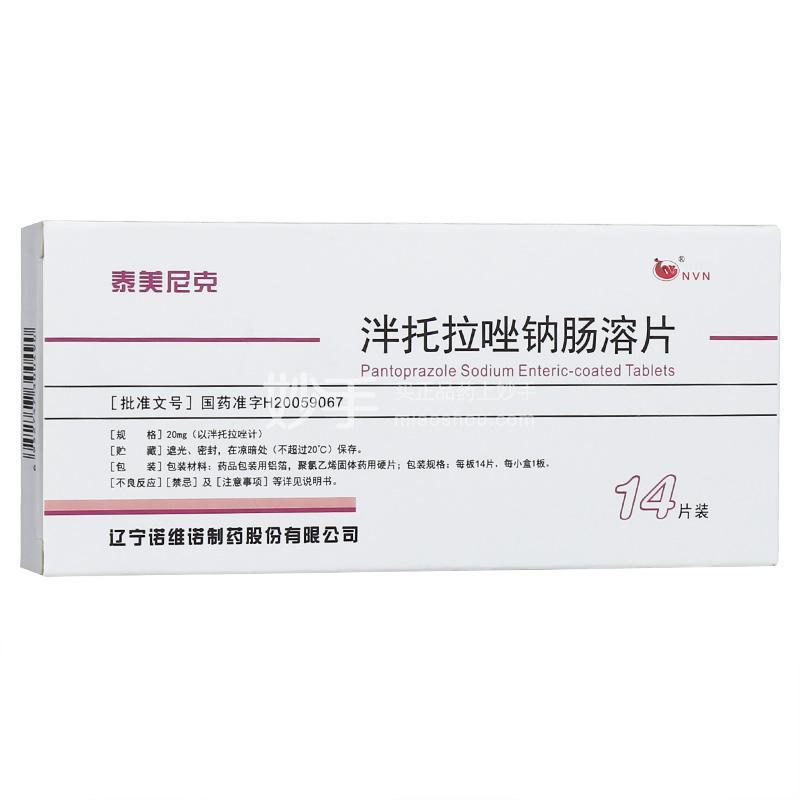 泰美尼克 泮托拉唑钠肠溶片 20mg*14片