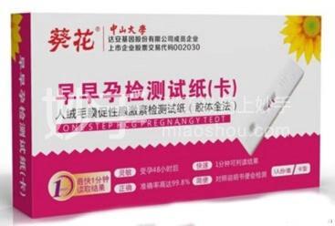 葵花 人绒毛膜促性腺激素检测试纸 1人份