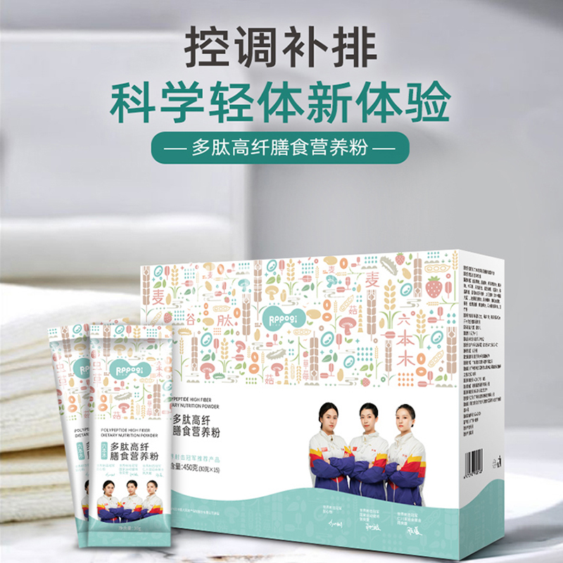 六本木 高纤膳食营养粉(减肥肽)30G/包*15袋