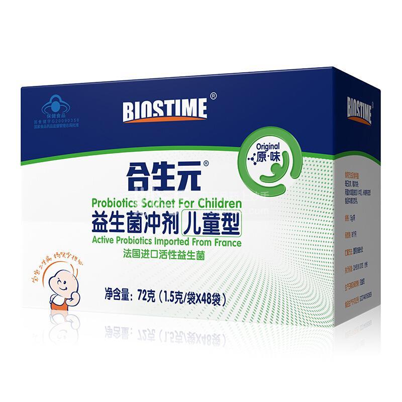 【元宵特惠】 合生元益生菌冲剂 1.5g*48袋下单多得合生元益生菌冲剂(儿童型)1.5克*5袋1盒
