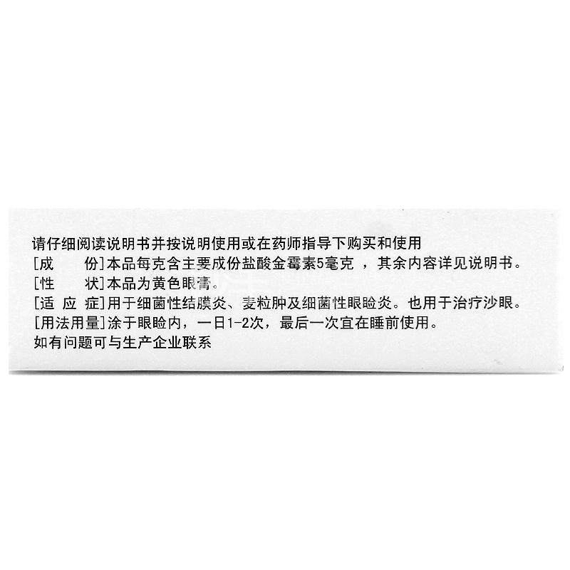 辰欣 盐酸金霉素眼膏 2.5g
