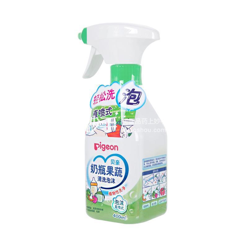 贝亲奶瓶果蔬清洗泡沫400ml