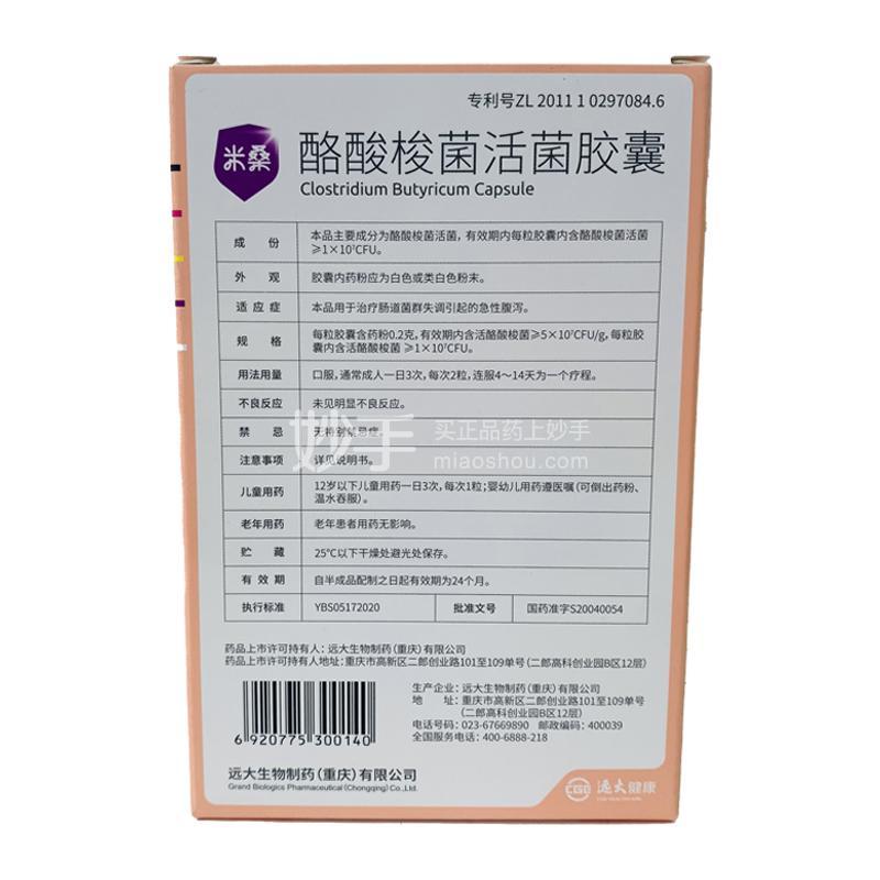 (米桑)酪酸梭菌活菌胶囊