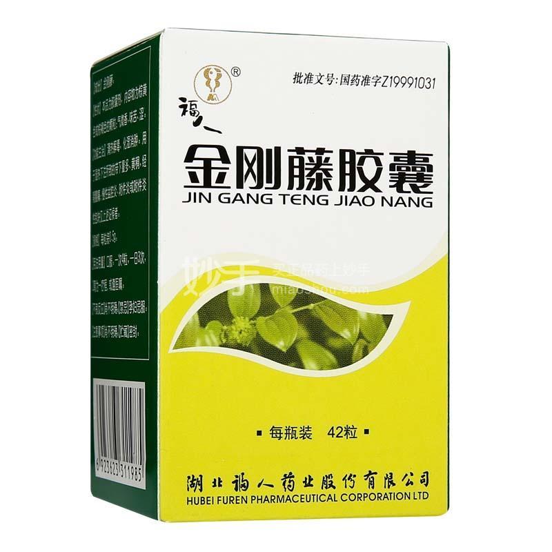 福人 金刚藤胶囊 0.5g*42粒