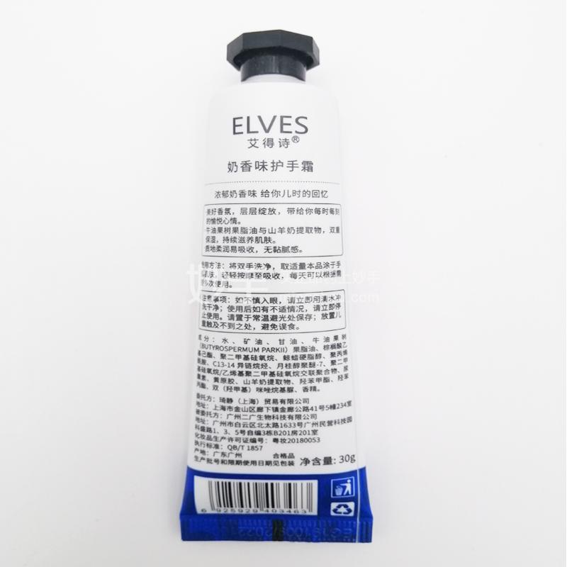 【安徽赠品不销售】艾得诗 奶香味护手霜 30g