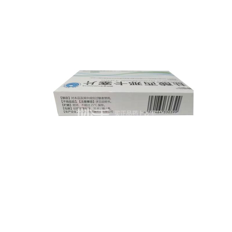 益康 盐酸西那卡塞片 25mg*10片