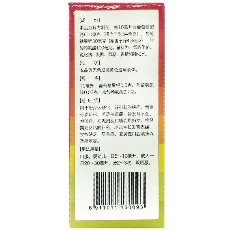 扶娃 葡萄糖酸钙锌口服溶液 10ml*30支