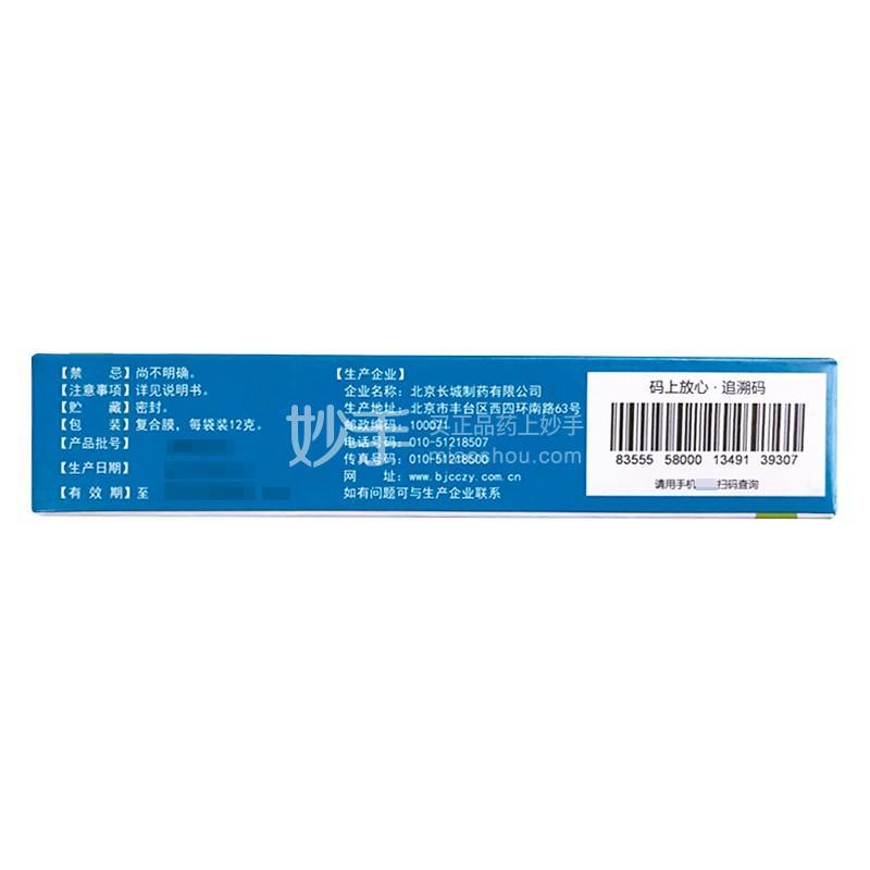 京丰 感冒清热颗粒 12g*6袋