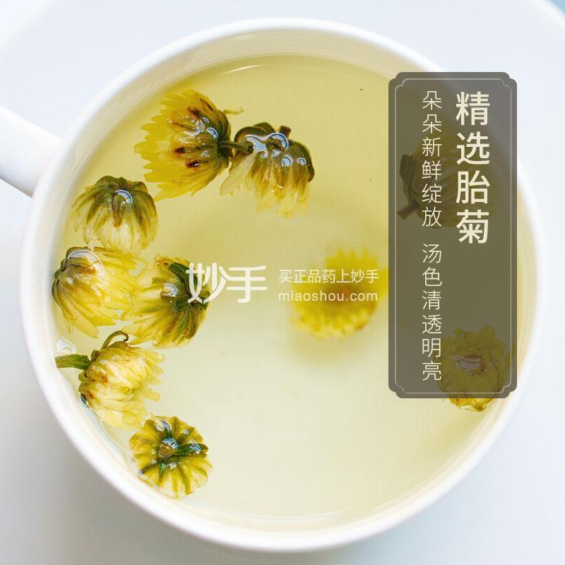 北京同仁堂(TRT)菊花茶 胎菊 杭白菊35g
