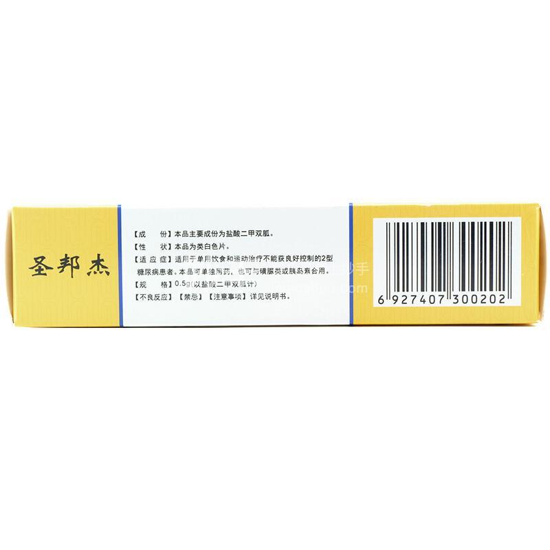 卓邦  圣邦杰 盐酸二甲双胍缓释片 0.5g*30片