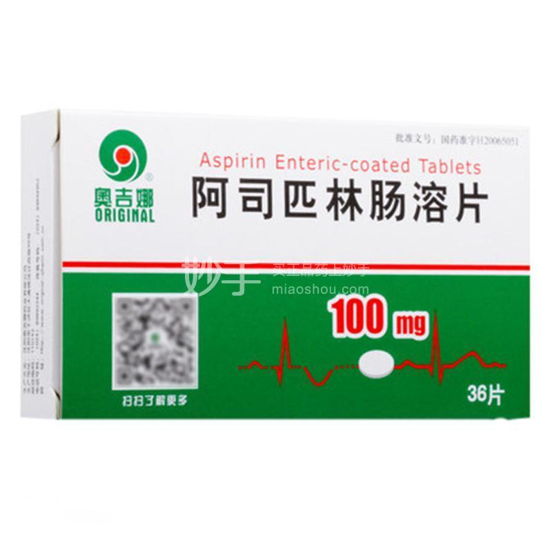奥吉娜 阿司匹林肠溶片 100mg*36片