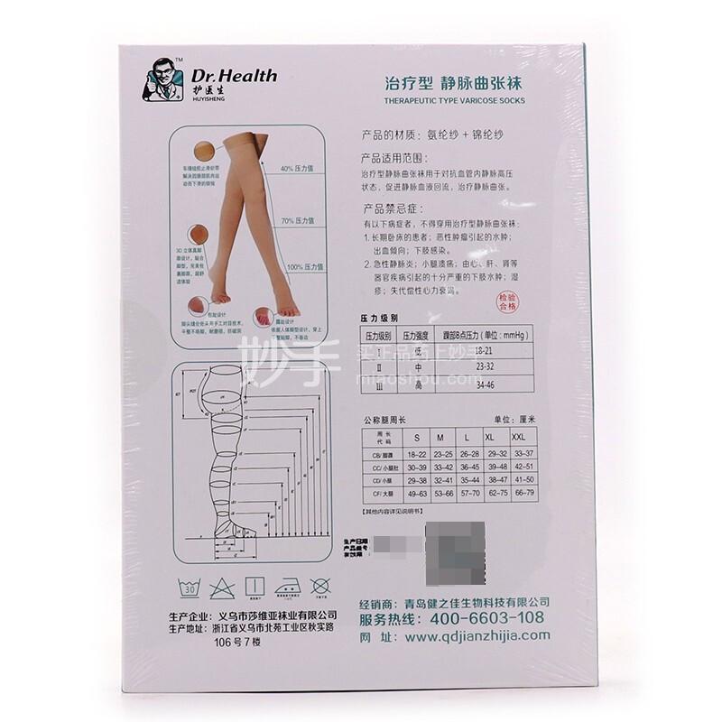护医生 治疗性静脉曲张袜 长筒式S码