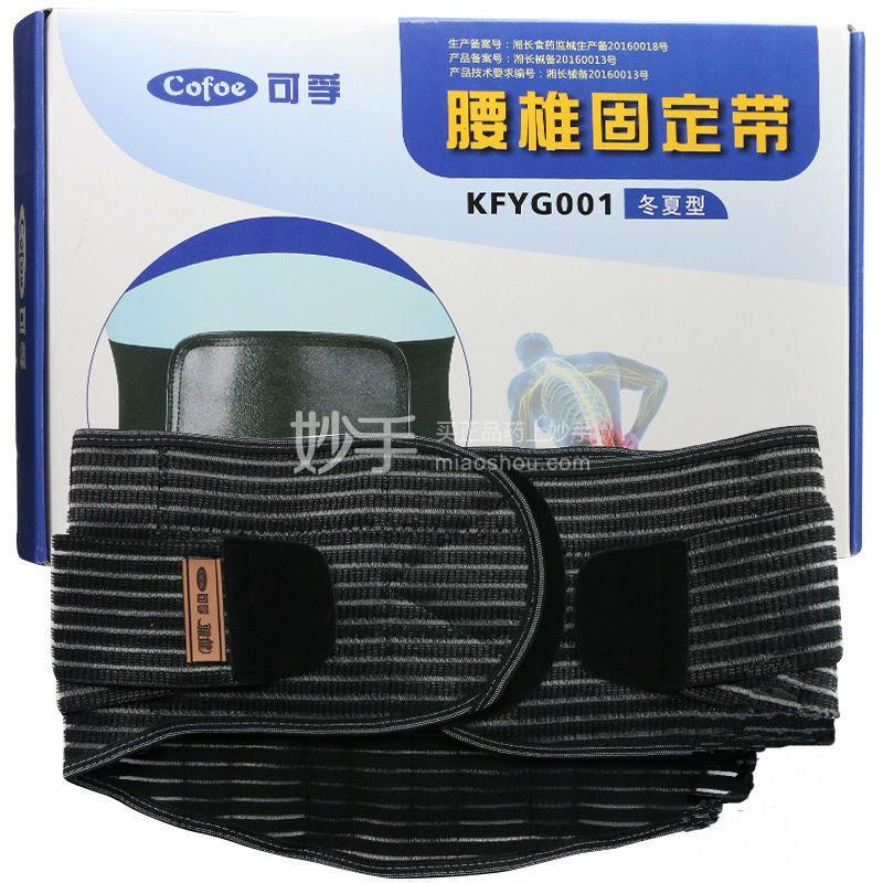 可孚 腰椎固定带 KFYG001 冬夏型M