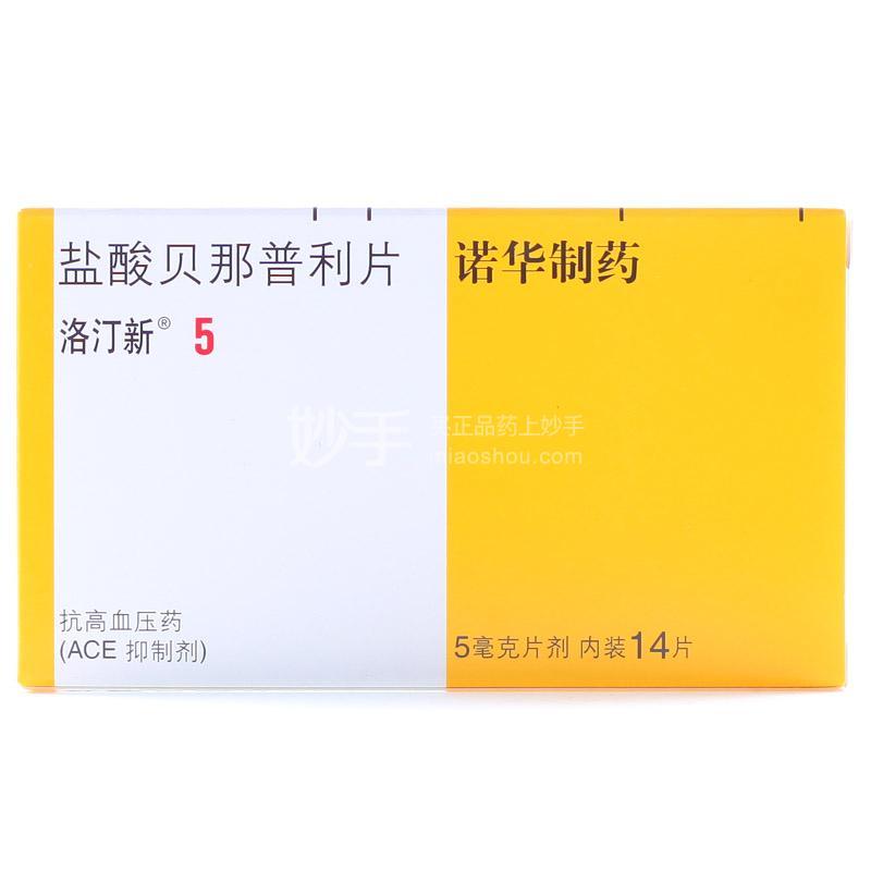 【洛汀新】盐酸贝那普利片 5mg*14s