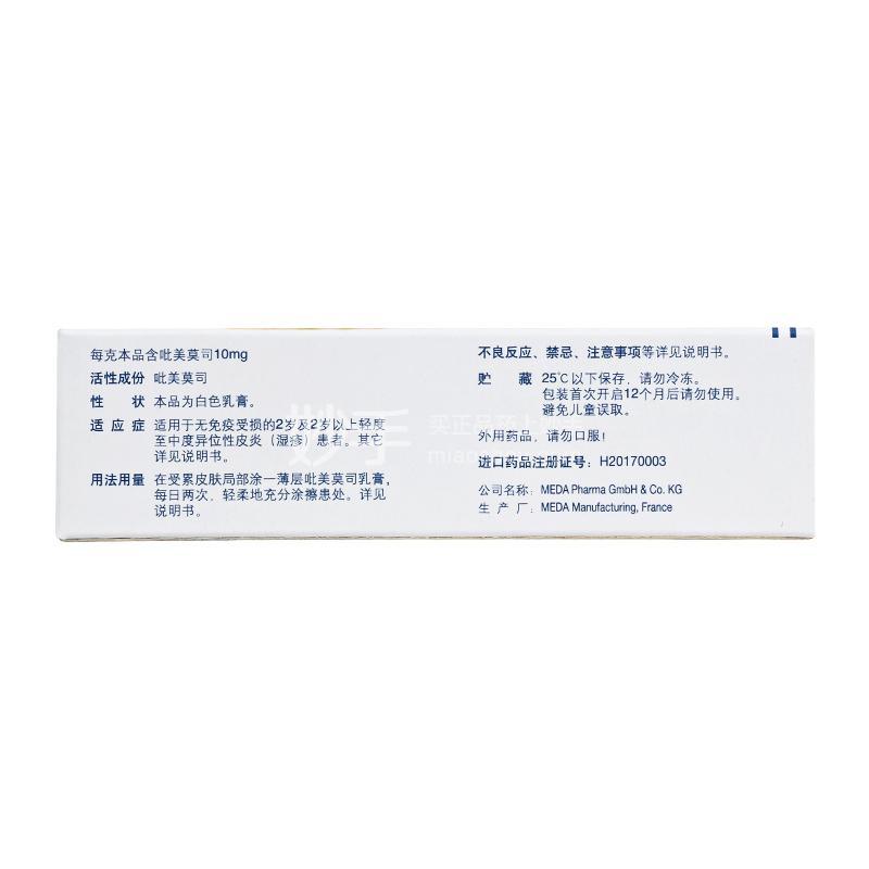 爱宁达 吡美莫司乳膏 1%:10g