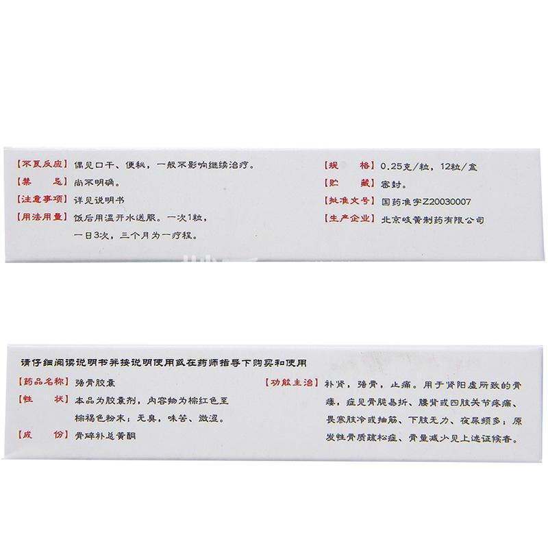 岐黄制药 强骨胶囊 0.25g*12粒