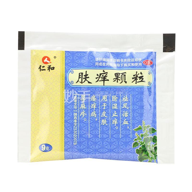 仁和 肤痒颗粒 9g*9袋(含蔗糖)