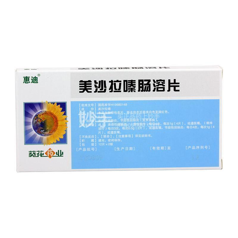 【惠迪】美沙拉嗪肠溶片 0.25g*24片