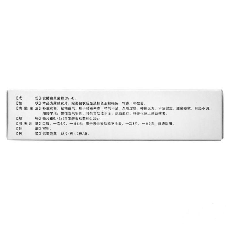 济民可信 金水宝片 0.42g*12片*2板