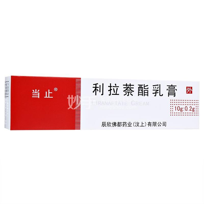 当止 利拉萘酯乳膏 10g:0.2g