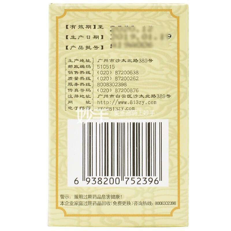 【4盒特惠】白云山 六味地黄丸 200丸*4盒