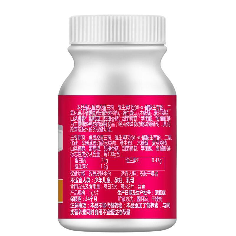 麦金利 胶原蛋白维生素C维生素E含片 60g(1g*60片)