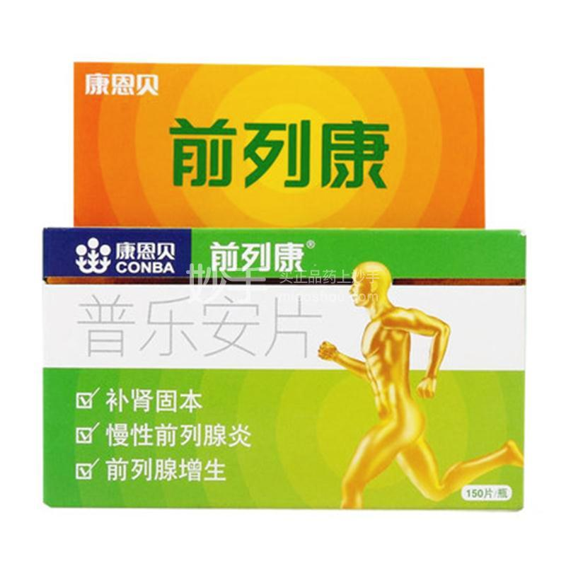 前列康 普乐安片 0.57g*150粒(Rx)