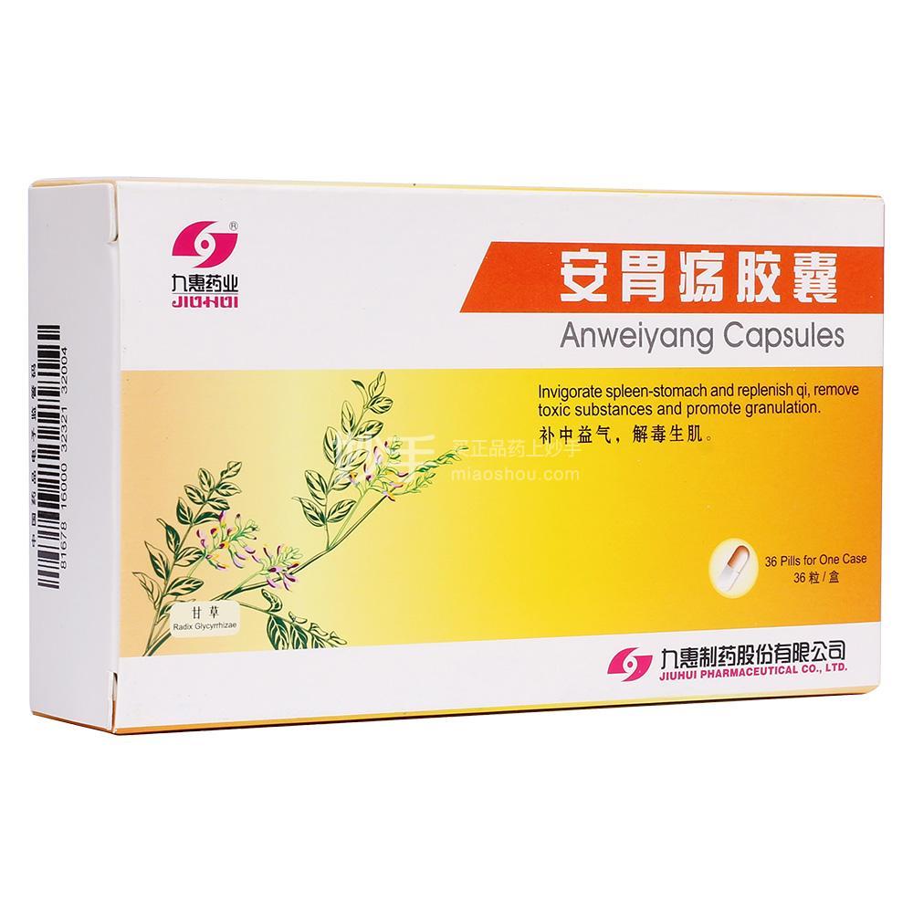 九惠制药 安胃疡胶囊 0.2g*36粒