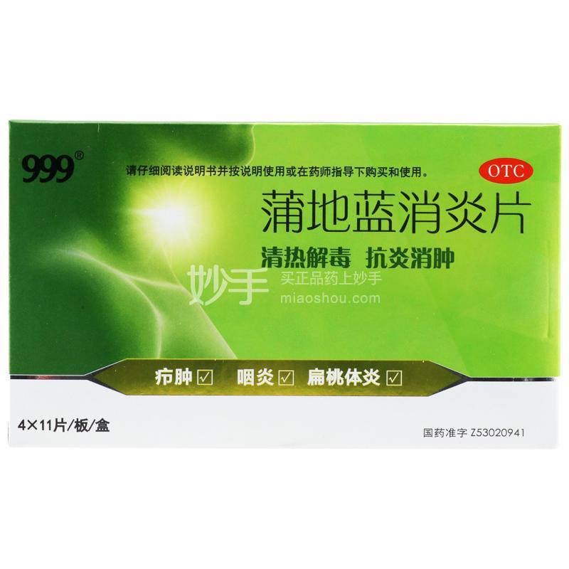 龙发 蒲地蓝消炎片 8g*10袋
