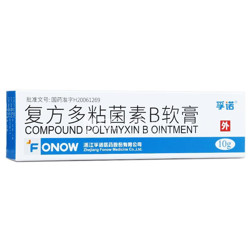 孚诺 复方多粘菌素B软膏 10g