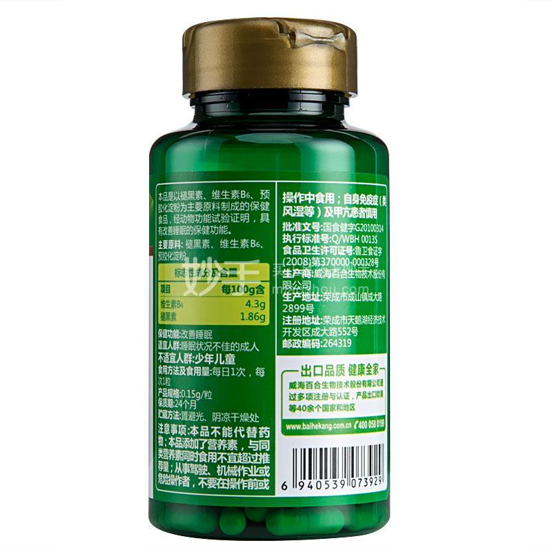 百合康 百合康牌褪黑素维生素B6胶囊 9g(0.15g*60粒)