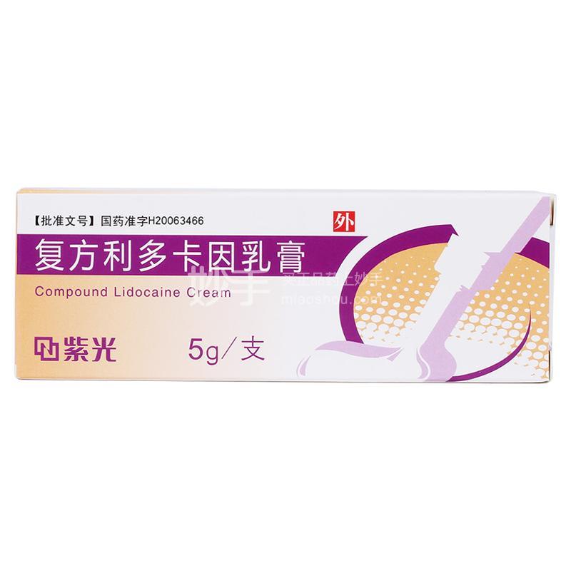 紫光 复方利多卡因乳膏 5g