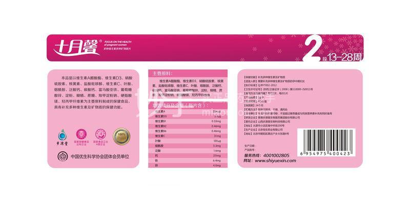 十月馨多种维生素矿物质片(孕妇) 1g*60袋