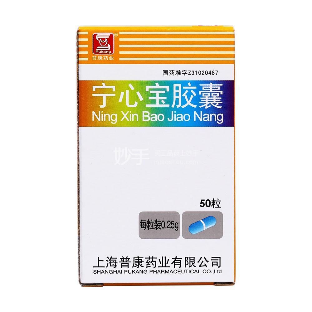 【普康药业】宁心宝胶囊 0.25g*50s