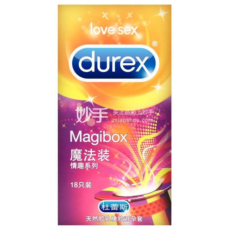 杜蕾斯魔法装情趣系列避孕套18只装