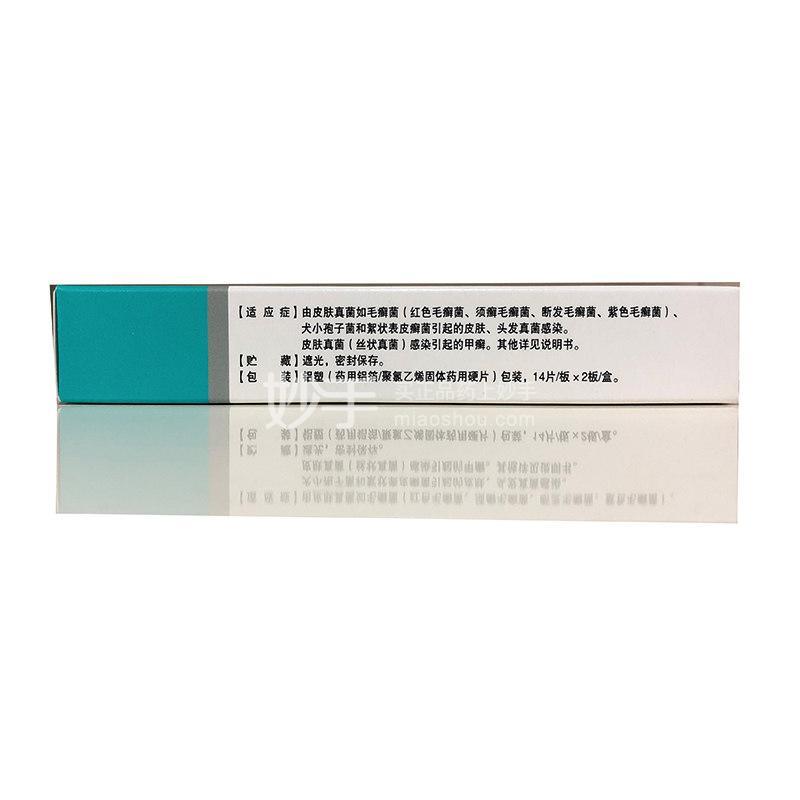 美莎抒 盐酸特比萘芬片 0.125g*14片*2板