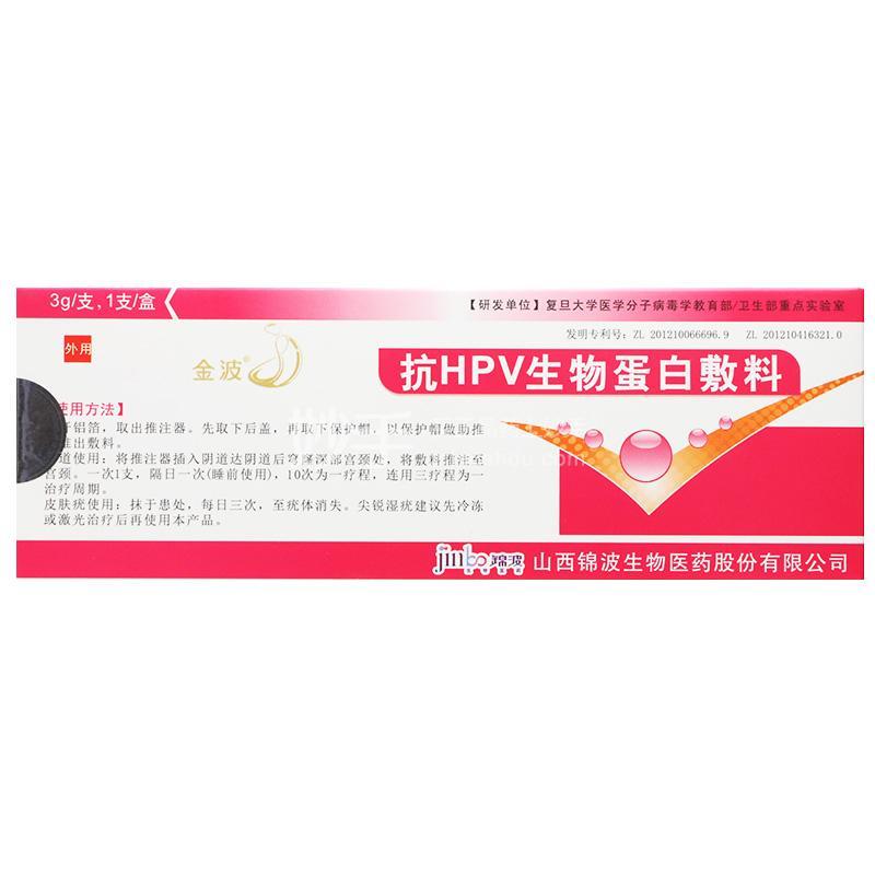金波 抗HPV生物蛋白敷料 3g/支/盒(源码)