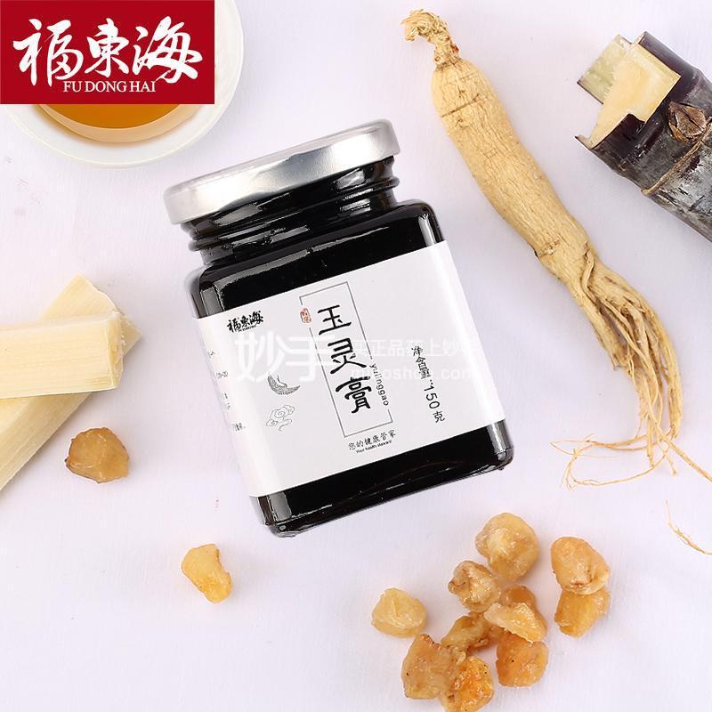 福东海  玉灵膏 150克 罐装