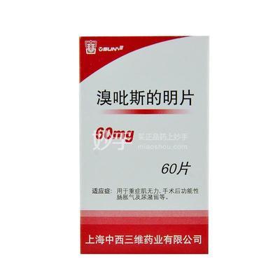 【SUNVE】溴吡斯的明片 60mg*60片