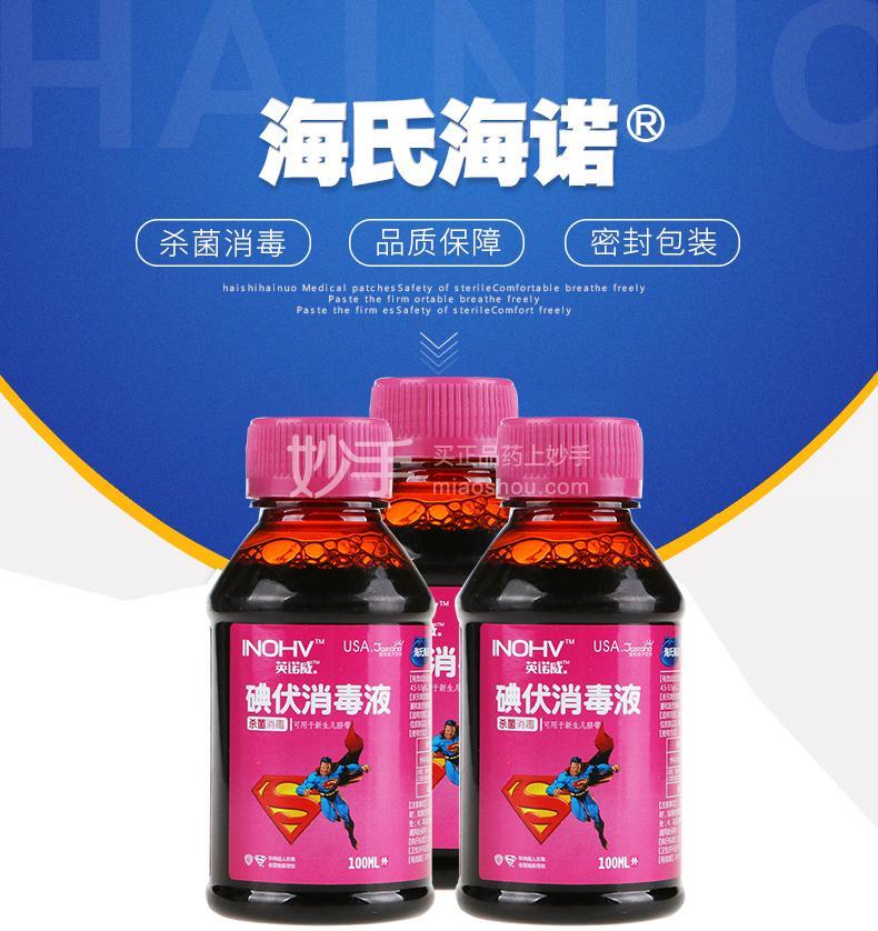 海氏海诺 碘伏消毒液 100ml