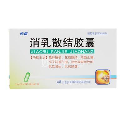 【步长】 消乳散结胶囊 0.4g*90粒
